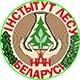 Институт леса Национальной академии наук Беларуси